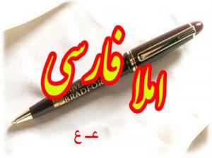 جمله سازی و دیکته اول ابتدایی با حرف یا  نشانه ی (عـ ع)