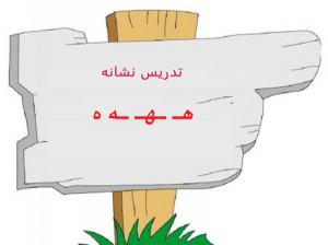 نقاشی و رنگ آمیزی حرف (هـ ـهـ ـه ه) برای کودکان دبستانی