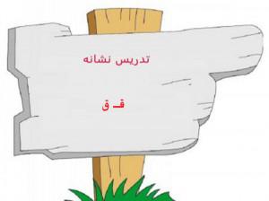 نقاشی و رنگ آمیزی حرف (قـ _ ق) برای کودکان دبستانی