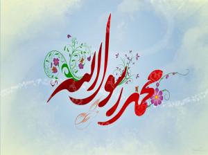 مجموعه آهنگ های زیبا با موضوع ولادت حضرت محمد (ص)