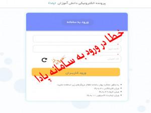 علت وارد نشدن سامانه پادا (pada.medu.ir) چیست ؟