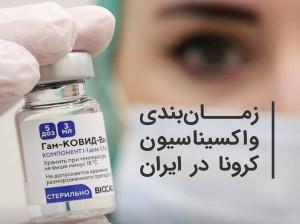 نوبت واکسن ما چه زمانی است ؟