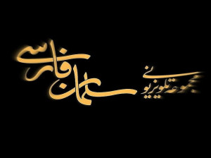 سریال سلمان فارسی کی پخش می شود ؟