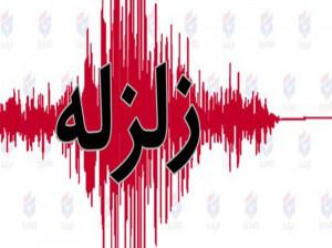 زلزله 3.4 ریشتری مرز تهران و استان مرکزی را لرزاند
