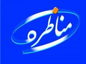 جدول پخش مناظرههای تلویزیونی انتخابات 1400