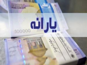 واریز یارانه معیشتی خرداد ۱۴۰۰ امشب