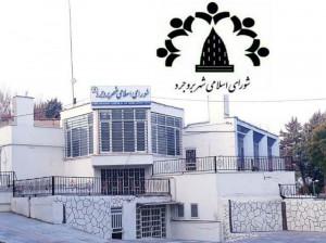 نتایج انتخابات شورای شهر بروجرد 1400 + اسامی و تعداد آرا