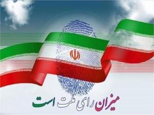 اعلام نتایج انتخابات شورای شهر اسلامشهر 1400