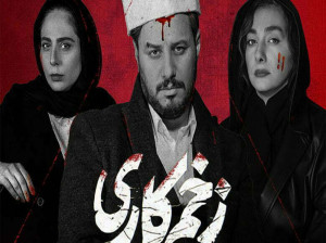 بازیگران زن سریال زخم کاری و همسرانشان + عکس