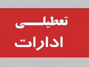 تعطیلی پنجشنبه ادارات دولتی تا پایان مرداد
