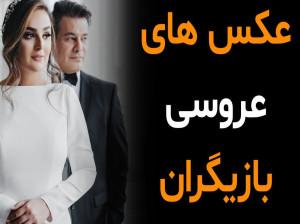 عکس عروسی بازیگران از مهناز افشار تا زنده یاد ماه چهره خلیلی
