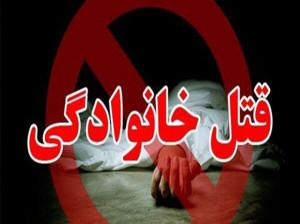 جنایت وحشتناک خانوادگی در سنندج/ قاتل خودکشی کرد!