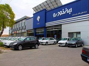 جزئیات و شرایط فروش فوق العاده ایران خودرو مرحله 22