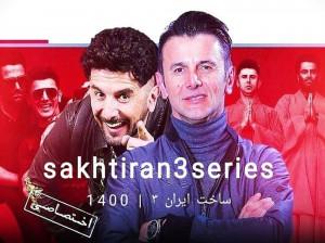 سریال ساخت ایران 3 کی میاد ؟