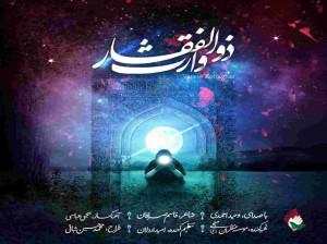 متن آهنگ حماسی و ارزشی وارث ذوالفقار وحید احمدی
