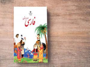 نمونه سوالات فصل به فصل فارسی سوم دبستان