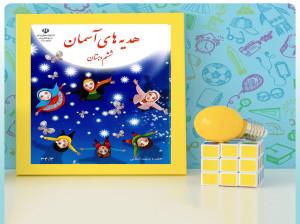 آموزش درس سیزده هدیه ششم ابتدایی عید مسلمانان