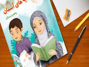 آموزش درس 13 هدیه پنجم ابتدایی کوچک های بزرگ
