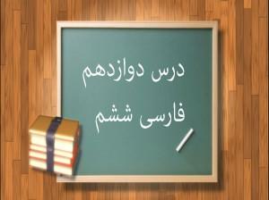 آموزش کامل درس دوازدهم فارسی ششم ابتدایی دوستی _ مشاوره