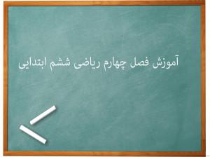 آموزش فصل چهارم تقارن و مختصات ریاضی ششم ابتدایی
