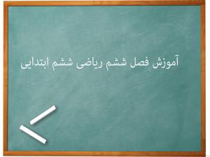 آموزش فصل ششم تناسب و درصد ریاضی ششم ابتدایی