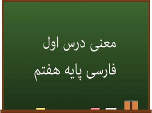 معنی درس اول فارسی کلاس هفتم   زنگ آفرینش