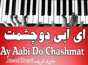متن آهنگ ای آبی دو چشمت از جاوید شریف (Jawed Sharif - Ay Abi Du Chashmat )