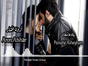 متن آهنگ پناه عاشقان  آرون افشار (Aron Afshar Panahe Asheghan)