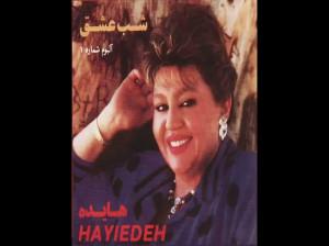 متن آهنگ شب عید هایده (Hayedeh   Shabe Eyd)