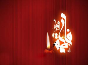 متن مداحی کریمی برای شهادت حضرت زهرا (س) + فایل صوتی