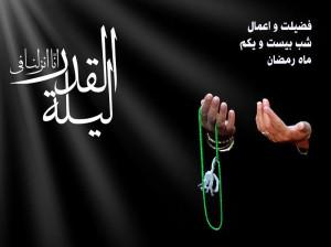 فضیلت و اعمال شب بیست و یکم ماه رمضان