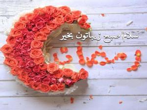 20 متن و پیام صبح بخیر ماه رمضان