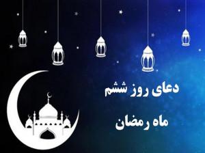 دعای روز ششم ماه رمضان همراه با تفسیر + کلیپ و صوت