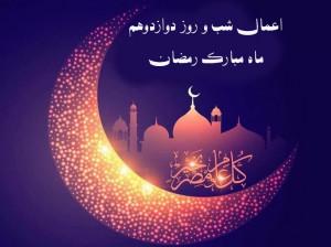 اعمال شب و روز دوازدهم ماه رمضان