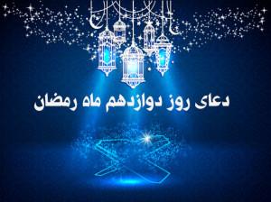 دعای روز دوازدهم ماه رمضان همراه با تفسیر کامل + فایل صوتی و کلیپ