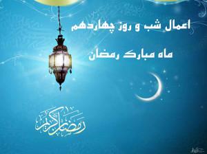 اعمال شب و روز چهاردهم ماه رمضان