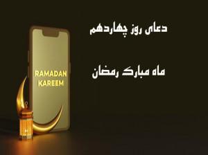دانلود عکس دعای روز چهاردهم ماه رمضان