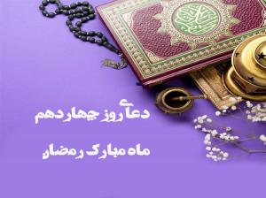 دعاى روز چهاردهم ماه رمضان به همراه تفسیر + فایل صوتی و کلیپ