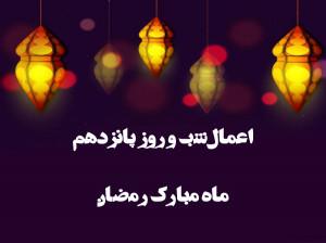 اعمال شب و روز پانزدهم ماه رمضان