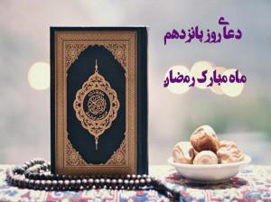 دعاى روز پانزدهم ماه رمضان همراه با تفسیر + فایل صوتی و کلیپ