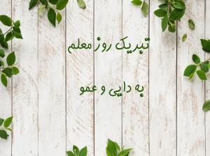 20 متن ادبی برای تبریک روز معلم به دایی و عمو