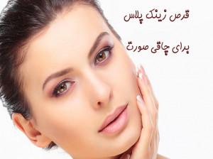 بررسی تأثیر قرص زینک پلاس بر چاقی صورت