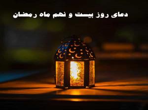 دعای روز بیست و نهم ماه رمضان با تفسیر + فایل صوتی و کلیپ