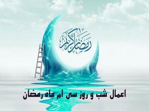 اعمال شب و روز سی ام ماه رمضان