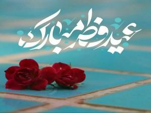 عید فطر 1400 چند روز تعطیل است ؟