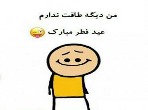 خفن ترین عکس های من دیگه طاقت ندارم عید فطر مبارک