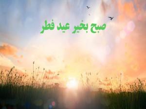 20 متن و پیام صبح بخیر عید فطر