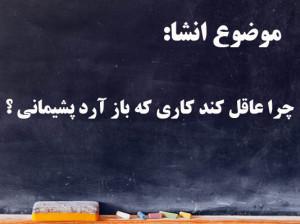 5 انشا با موضوع چرا عاقل کند کاری که باز آرد پشیمانی