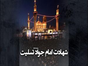 25 عکس سوزناک شهادت امام جواد (ع) برای پروفایل و اینستاگرام