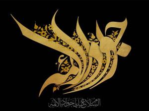 3 انشای زیبا درمورد امام جواد (ع)